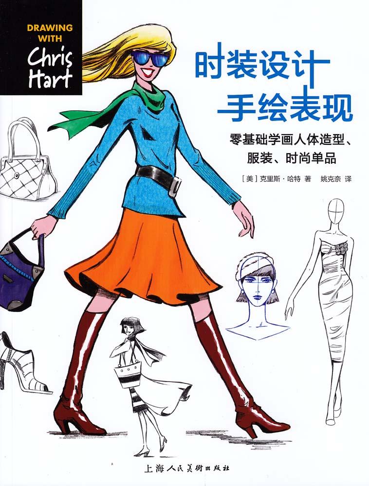 时装设计手绘表现——零基础学画人体造型,服装,时尚单品